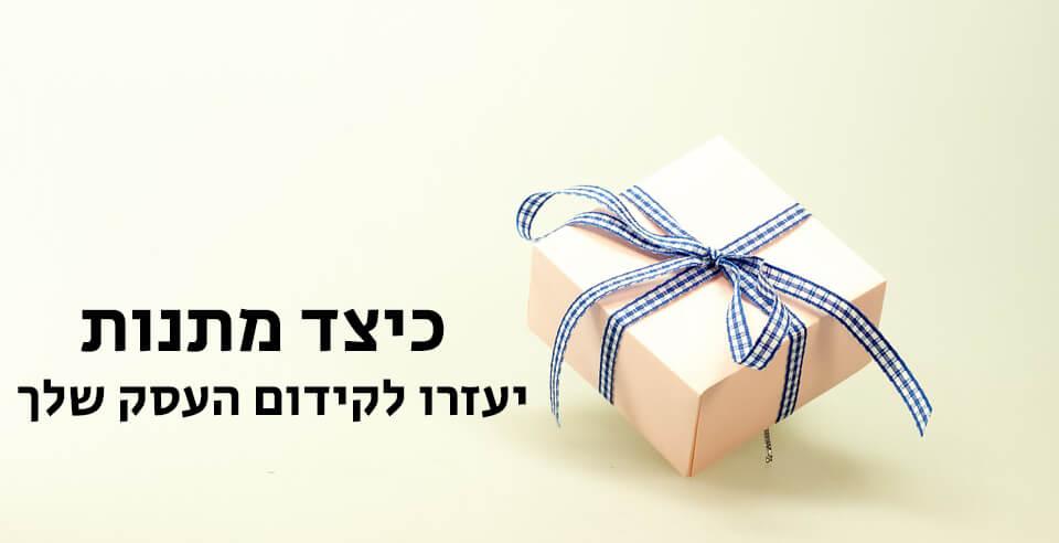 מתנות לקידום עסקים בדיגיטל