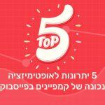 5 יתרונות לאופטימיזציה נכונה של קמפיינים פרסומי בפייסבוק
