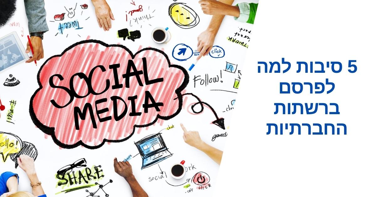 5 סיבות למה לפרסם ברשתות החברתיות